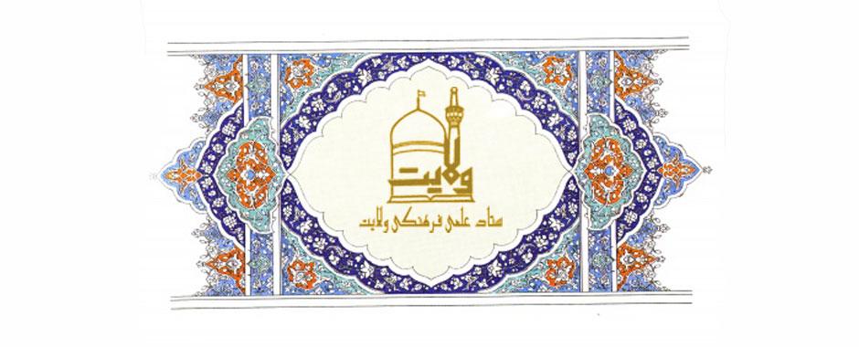 برگزاری اردوی علمی فرهنگی ستاد ولایت در مشهد مقدس
