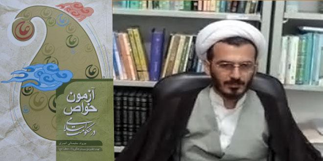 کتاب آزمون خواص در حکومت اسلامی کاملاً متمایز با سایر آثار مشابه است