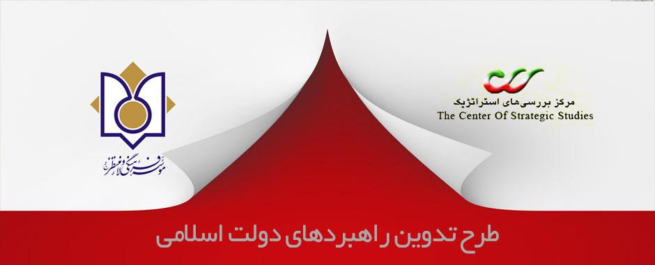 برگزاری جلسه مشترک طرح تدوین راهبردهای دولت اسلامی با مرکز استراتژیک ریاست جمهوری