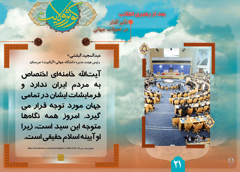 «عبدالمجید البقشی»،رئیس هیئت مدیره دانشگاه جهانی«آلالبیت»عربستان