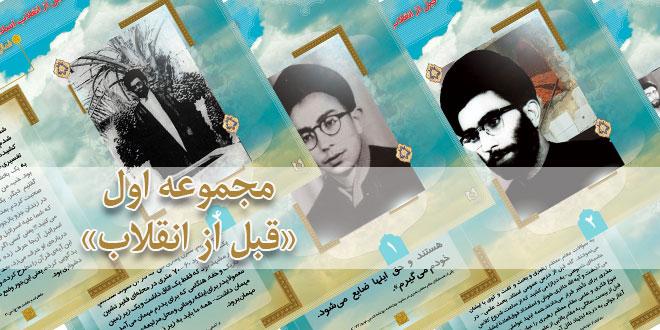 «قبل از انقلاب اسلامی»