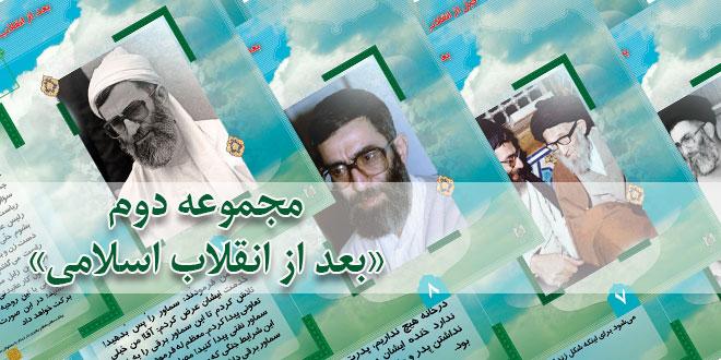 «بعد از انقلاب اسلامی»