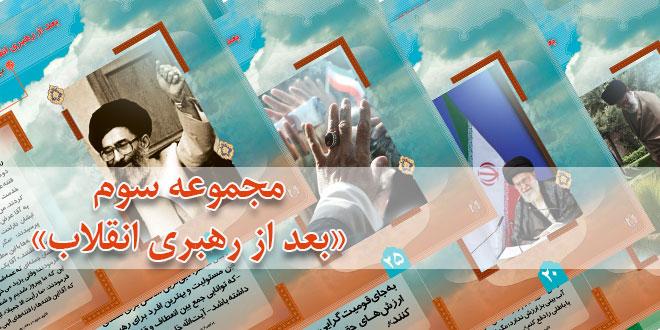 «مدیریت و رهبری انقلاب»