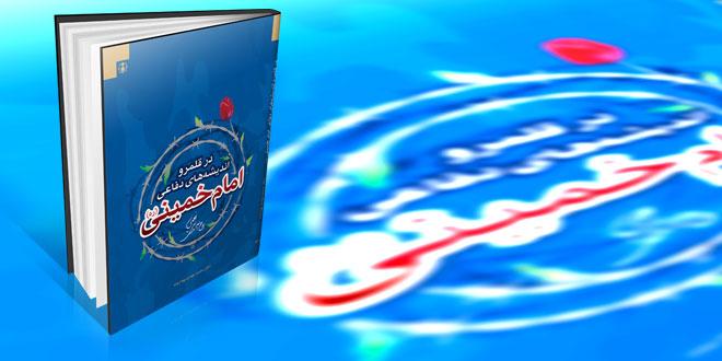 در قلمرو اندیشههای دفاعی امام خمینی(ره)