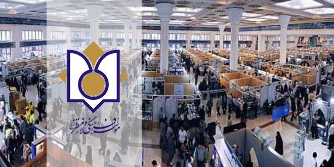 انتشارات ولاء منتظر (عج) در نمایشگاه بین المللی کتاب تهران