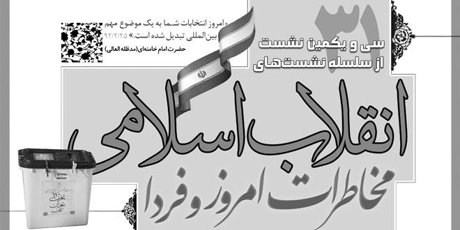 سی و یکمین نشست انقلاب اسلامی، مخاطرات امروز و فردا