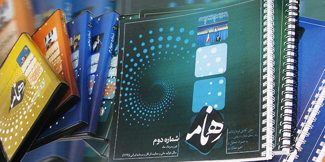 تولید جزوه و نرم افزار رهنامه توسط موسسه ولاء منتظر (عج)