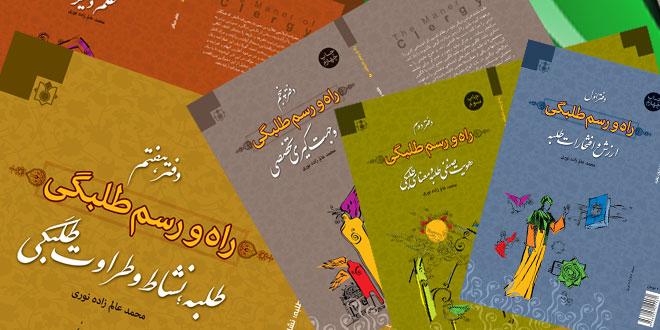 مجموعه ۷ جلدی «راه و رسم طلبگی»