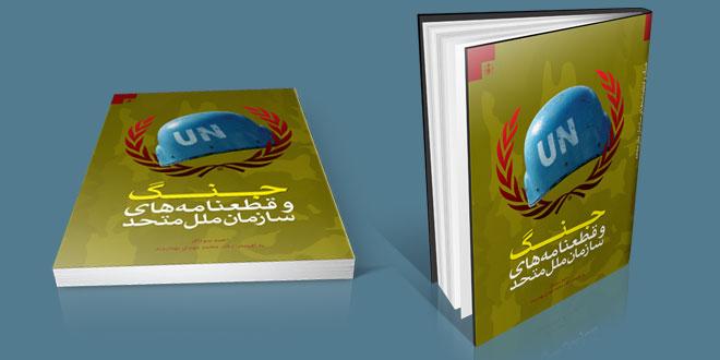 جنگ و قطعنامههای سازمان ملل متحد