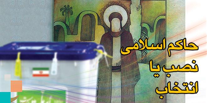 حاکم اسلامى نصب یا انتخاب