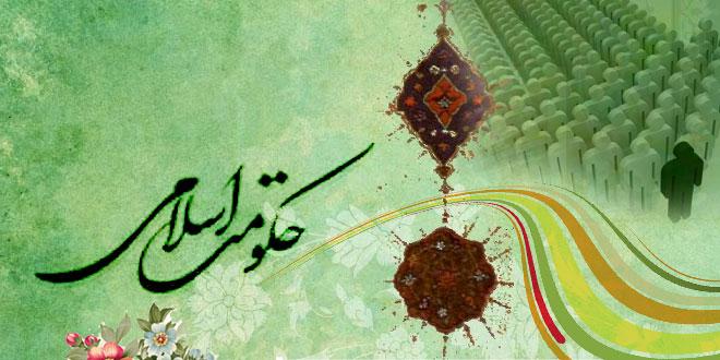 منشاء مشروعیت حکومت اسلامى
