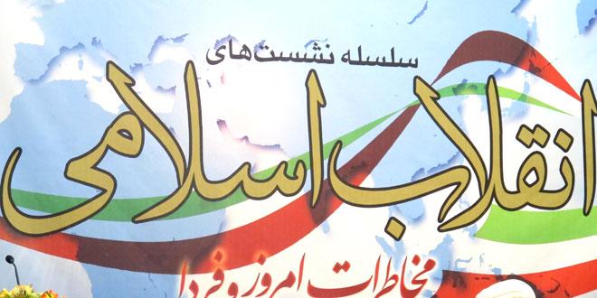 سی و دومین نشست «انقلاب اسلامی مخاطرات امروز و فردا» در قم برگزار میشود