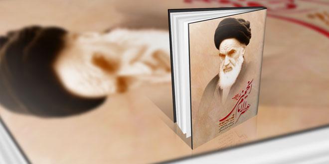 کتاب عصرالامام الخمینی(قدس سره)