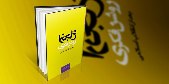 کتاب ارتجاع روشنفکری بعد از انقلاب اسلامی (چاپ دوم)