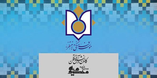 راه اندازی سامانه بانک اطلاعات دانش آموختگان مدرسه علمیه معصومیه(س)