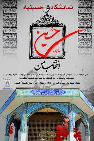 """بازدید ۵ هزار نفر از """"نمایشگاه حسین انتخاب من"""" در زابل"""