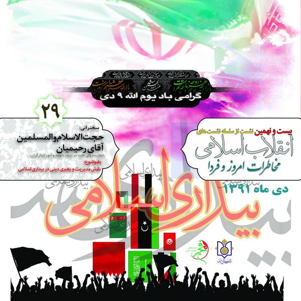 بیست و نهمین نشست « انقلاب اسلامی؛ مخاطرات امروز و فردا »
