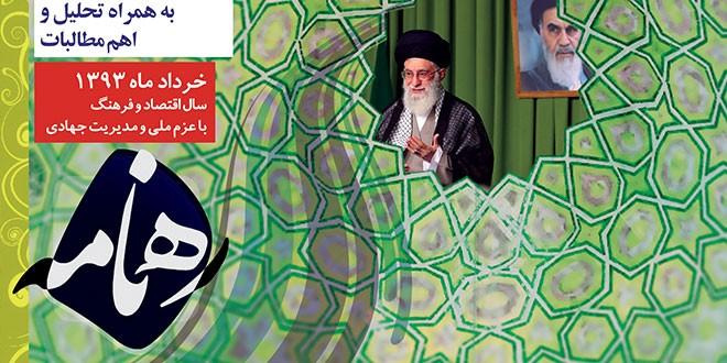 بیست و سومین شماره «رهنامه» – خرداد93