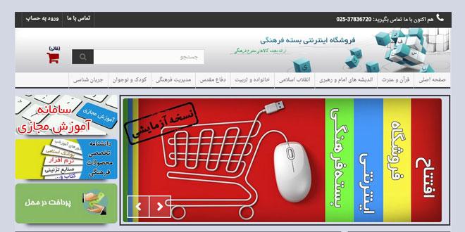 افتتاح فروشگاه اینترنتی بسته فرهنگی