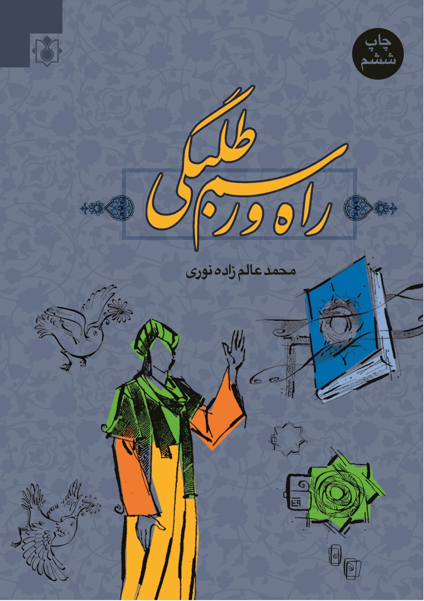 نسخه کتاب خوان راه و رسم طلبگی